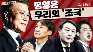 [11시 김광일 쇼] P4G 'P'는 '평양'? 서울 …