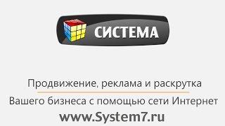 Тюмень. Продвижение, реклама и раскрутка Вашего бизнеса с помощью сети Интернет в Тюмени.(, 2014-10-16T13:37:08.000Z)