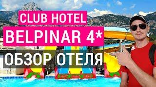 Отдых в Турции лучшая 4 в Кемере Club Hotel Belpinar 4 обзор отеля Бельпинар Бельдиби отзывы