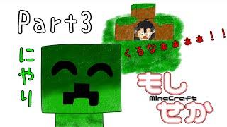 【Minecraft】もしも世界が溶岩に沈んだら Part3【ゆっくり実況】