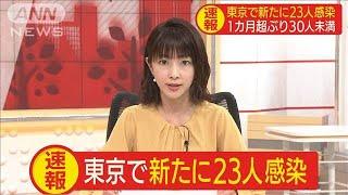 東京都、感染者は23人 30人下回るのは3月30日以来(20/05/07)