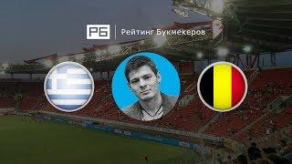 Прогноз Никиты Ковальчука: Греция — Бельгия