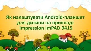 Як налаштувати Android-планшет для дитини на прикладі ImPAD 9415