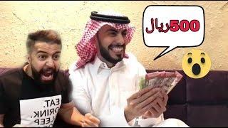 ابوه اعطاه 500 عيدية الأضحى لكن شوف ردة فعله💵🤣