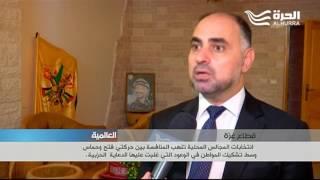 انتخابات المجالس المحلية تلهب المنافسة بين حركتي فتح وحماس في غزة