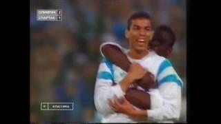 Олимпик Марсель 2 1 Спартак Кубок чемпионов 1990 91 1 2 финала