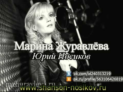 Юрий Носиков   Марина Журавлёва