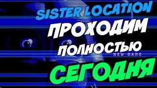 ✅ FNAF SISTER LOCATION - ПРОХОДИМ СЕГОДНЯ В 21.00 ПОЛНОСТЬЮ!