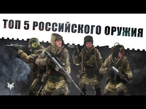 TOP 5 Российского оружия в Warface!!!Самое топовое и лучшее оружие Варфейс в 2018 году!!! thumbnail
