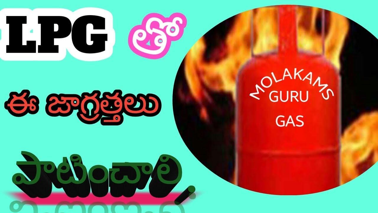 SAFETY TIPS OF LPG CYLINDER @ TELUGU - YouTube