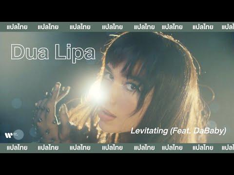 [SubThai]  Levitating Featuring DaBaby - Dua Lipa