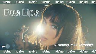 Download [SubThai]  Levitating Featuring DaBaby - Dua Lipa