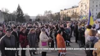 Краматорск митинг против блокады 06.03.2017 (версия2)