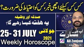 25 To 31 July 2021 | Weekly Horoscope | Ye Hafta Kaisa Rahe Ga | Astrologer Ali Zanjani|AQ TV | screenshot 1