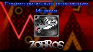 Геометрическая революция: Игроки - Zobros | Истории игроков Geometry Dash