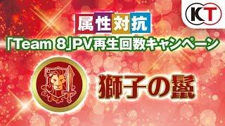 属性対抗「Team 8」PV再生回数キャンペーン開催! 推しメンの属性別動画...