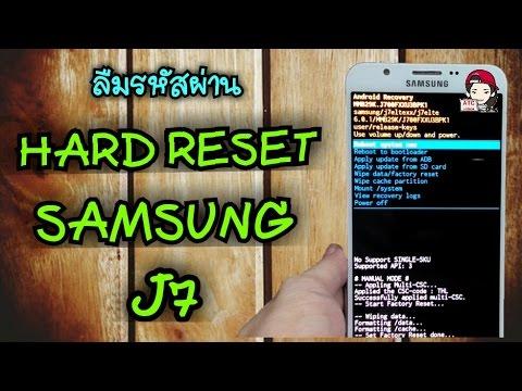 hard reset SAMSUNG J7   ลืมรหัสผ่าน by ATC videos