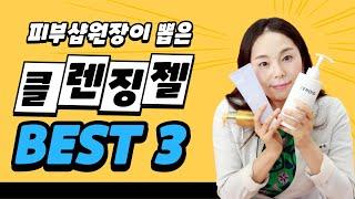 피부샵원장이 뽑은 클렌징젤추천 BEST3!!!