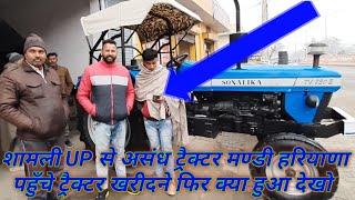 शामली UP से असंध ट्रैक्टर मण्डी हरियाणा में पहुँचे ट्रैक्टर खरीदने फिर क्या हुआ देखो ये विडियो