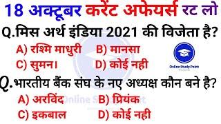 Daily Current Affairs   18 October Current affairs 2021   Current gk -UPSC, Railway,SSC, SBI, IBPS screenshot 3