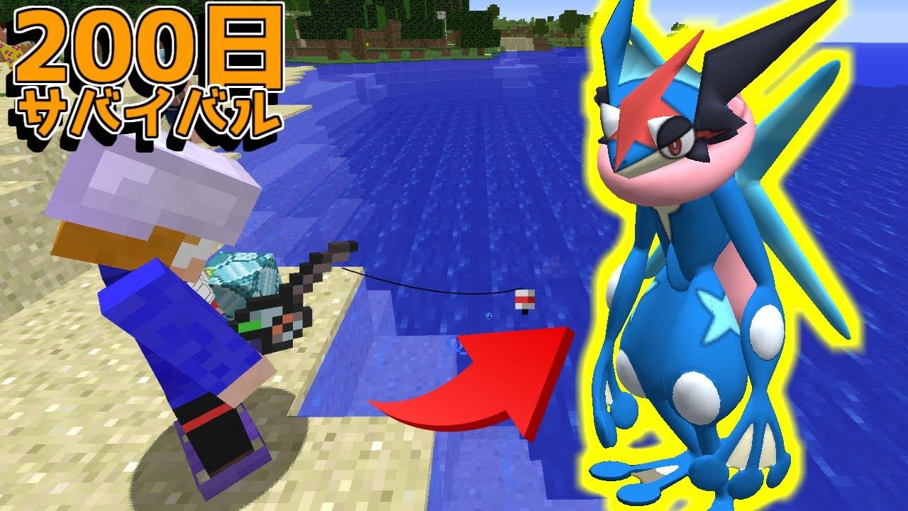 【マイクラ】サトシゲッコウガを釣り上げろ!ポケモンと200日サバイバルしてみた#8【ゆっくり実況】【ポケモンMOD】