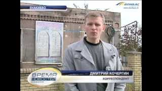 В Донецкой области горят протестантские церкви(В Донецкой области горят протестантские церкви. Три поджога за одну ночь и в разных городах. В Углегорске..., 2012-10-20T17:24:51.000Z)