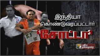 Underworld don Chhota Rajan brought to Delhi from Indonesia spl tamil video hot video news 06-11-2015