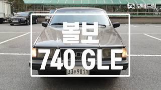 1990 볼보 740 GLE