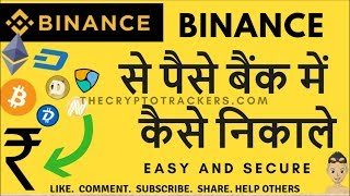 [HINDI]How to Withdraw INR from Binance