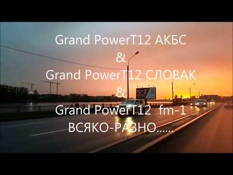 Grand PowerТ12 АКБС, СЛОВАК, FM-1 VS ПМ-Т Супер тест (new)...
