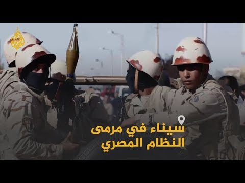 في سيناء.. كثرت أخطاء النظام القاتلة بحق المدنيين، فما الذي يجري؟  - نشر قبل 6 ساعة