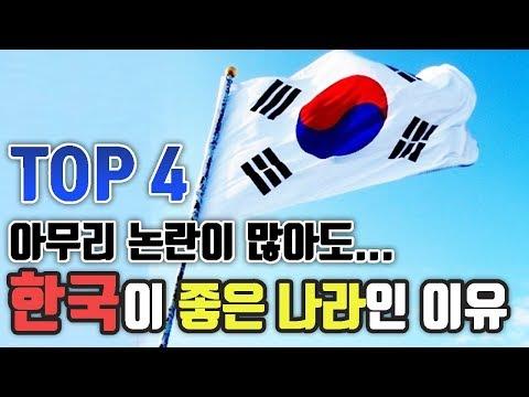 아무리 논란이 많아도 대한민국이 살기좋은 나라인 이유 TOP4