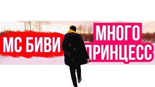 МС БИВИ - МНОГО ПРИНЦЕСС (КЛИП)