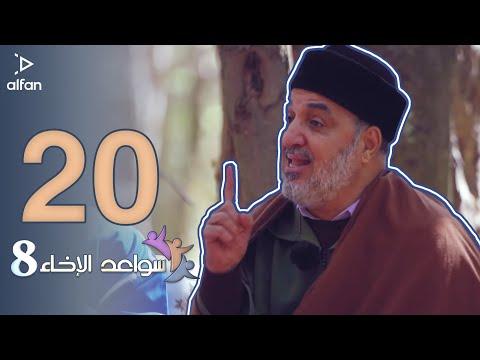 برنامج سواعد الإخاء 8 الحلقة 20