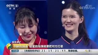 [中国财经报道]股东来了 《股东来了》2019第一场半决赛 今天22:40播出  CCTV财经