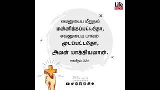 Daily Words of God - Tamil | Christian Whatsapp Status HD | 04.06.2020 | #makeHIMfamous