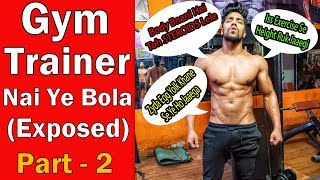 Gym Trainer Nai Ye Bola (Exposed) Part-2 | Bodybuilding Diet & Workout Mistakes
