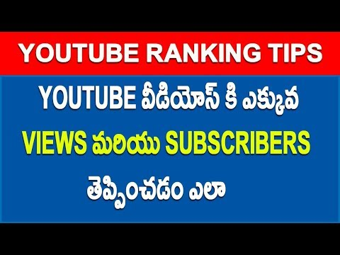 How to get more views on Youtube Fast    Video Seo    Youtube Ranking telugu