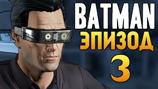 Batman: The Enemy Within - Эпизод 3 - БЭТМЕН И ДЖОКЕР