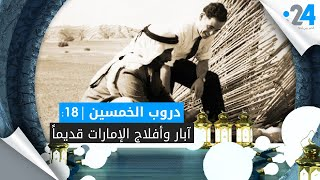 دروب الخمسين (18): آبار وأفلاج الإمارات قديماً