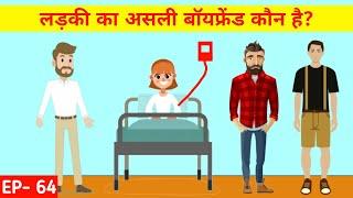 5 Majedar aur Jasoosi Paheliyan | ladki ka asli boyfriend kaun hai | Logical Ritu