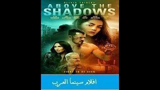اقو افلام الاكشن 2019 إيجي بست Egybest Youtube