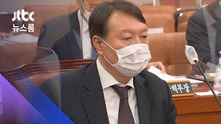 윤석열의 '국민 위한 봉사' 발언…'여진' 계속되는 여야 / JTBC 뉴스룸