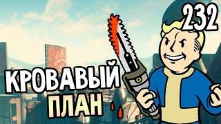 Fallout 4 Nuka World Прохождение На Русском 232 КРОВАВЫЙ ПЛАН