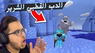 Minecraft | ماين كرافت: عرب كرافت 23 - اندر منطقة بماين كرافت - الدب القطبي - جيش مزنه