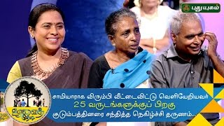 Uravai Thedi | The moment when a person meets his family after 25 years | Episode 5 | 22/09/2016