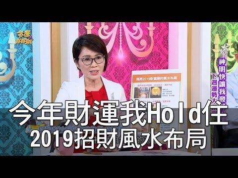 【精華版】今年財運我Hold住 2019必學招財風水布局