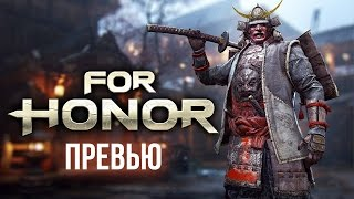For Honor - Одолеет ли самурай рыцаря? (Превью)