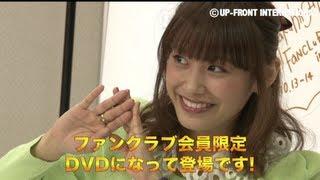 M-line club 会報15号封入チラシ(2012.11.30ファンクラブから発行)のF...