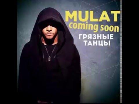 Певец мулат презентовал новое видео « грязные.